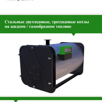 GAS-LIQUID-HOTWATERBOILERS